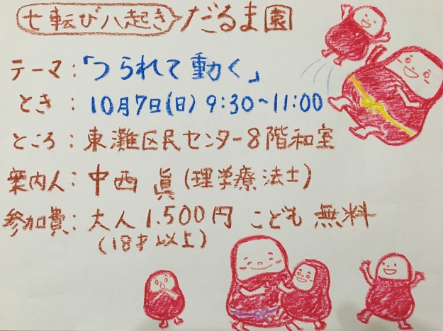 だるま園2018.10.jpg