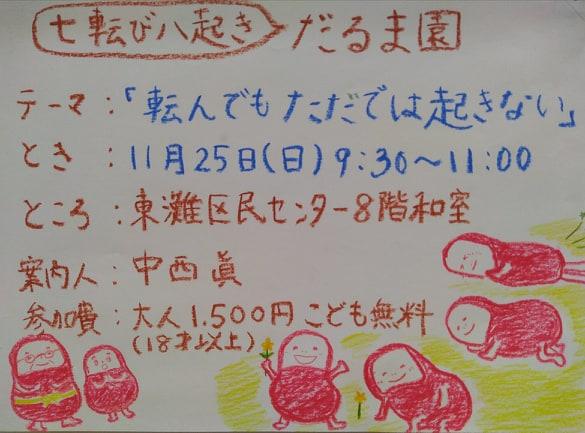 だるま園2018.11.25