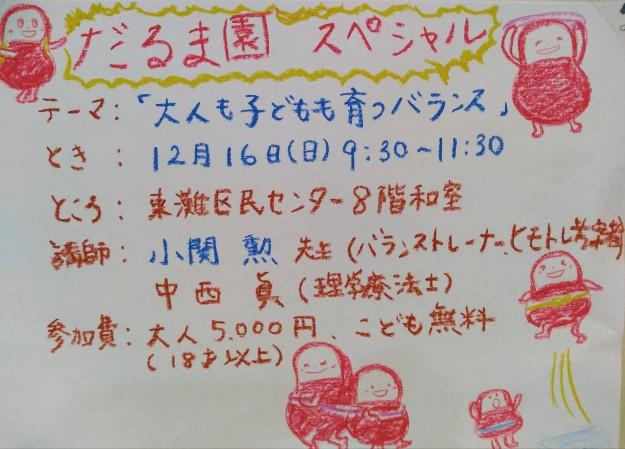 だるま園2018.12.16.jpg
