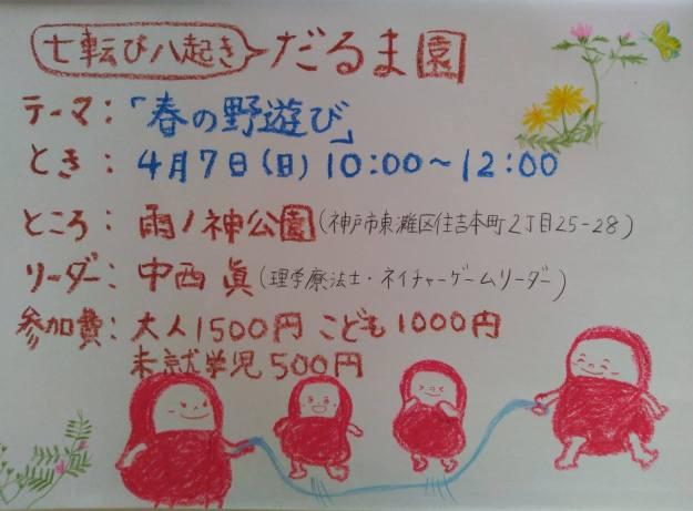 だるま園2019.4
