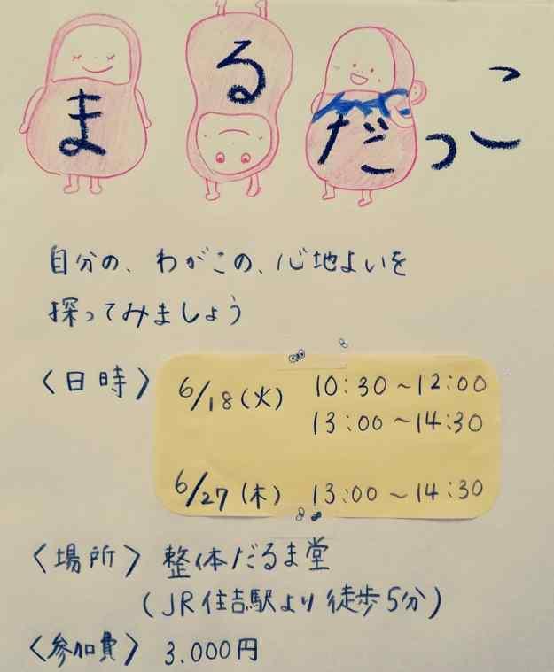 まるだっこ2019.6