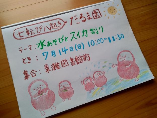 だるま園2019.7.jpg